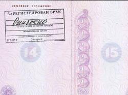 Штампы в паспорте отменили: какие риски для сделок с жильем